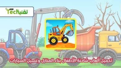 Photo of تحميل ألعاب شاحنة للأطفال بناء منزل غسيل السيارات 2021 GoKids برابط مباشر