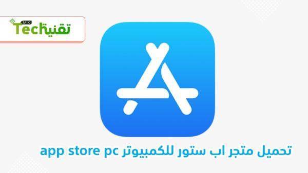 تحميل برنامج ابل ستور للكمبيوتر عربي احدث اصدار Download App Store تقنية ميكس