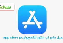 Photo of تحميل برنامج ابل ستور للكمبيوتر عربي احدث اصدار Download App Store