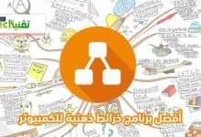 Photo of تحميل أفضل برنامج خرائط ذهنية للكمبيوتر بالعربي تنزيل برنامج imindmap بالعربي