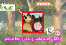 Photo of تحميل لعبة ماشا والدب للكمبيوتر مجانا Kids games: Masha and the Bear