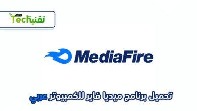 Photo of تحميل ميديا فاير للكمبيوتر عربي مجانا احدث اصدار 2021 Download Mediafire