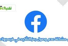 Photo of حل مشكلة عدم وصول رمز التاكيد للفيس بوك 2021 و مراسلة فريق دعم فيسبوك