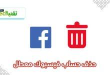 Photo of شرح حذف حساب فيسبوك معطل 2021 و ازالة رقم الهاتف من الفيس بوك المعطل