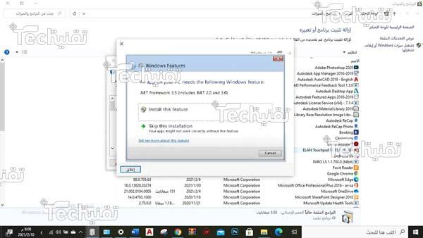 حل مشكلة تثبيت حزمة نت فريم وورك NET Framework في ويندوز 10