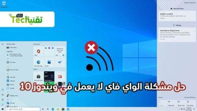 Photo of حل مشكلة الواي فاي في ويندوز 10 و ضبط إعدادات الإنترنت ويندوز 10
