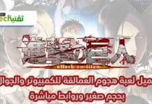 Photo of تنزيل لعبة هجوم العمالقة 2 بحجم صغير للكمبيوتر والجوال برابط مباشر من ميديا فاير