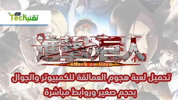 تنزيل لعبة هجوم العمالقة 2 بحجم صغير للكمبيوتر والجوال برابط مباشر من ميديا فاير