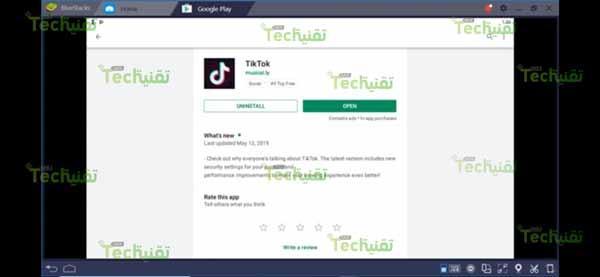 تحميل برنامج تيك توك 2021 للكمبيوتر