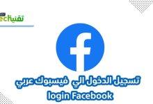 Photo of فيسبوك تسجيل الدخول عربي و عمل حساب فيس بوك بدون رقم هاتف Facebook