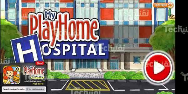 تحميل ماي بلاي هوم المستشفى مجانا للاندرويد