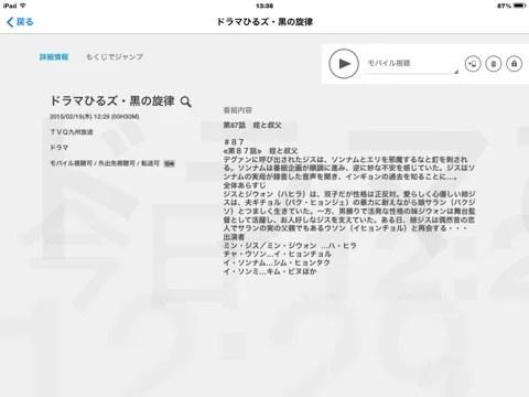 ナスネでできること!設定方法と使い方-iPhone・ipad