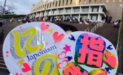 嵐japonismヤフオクドームツアーライブ!
