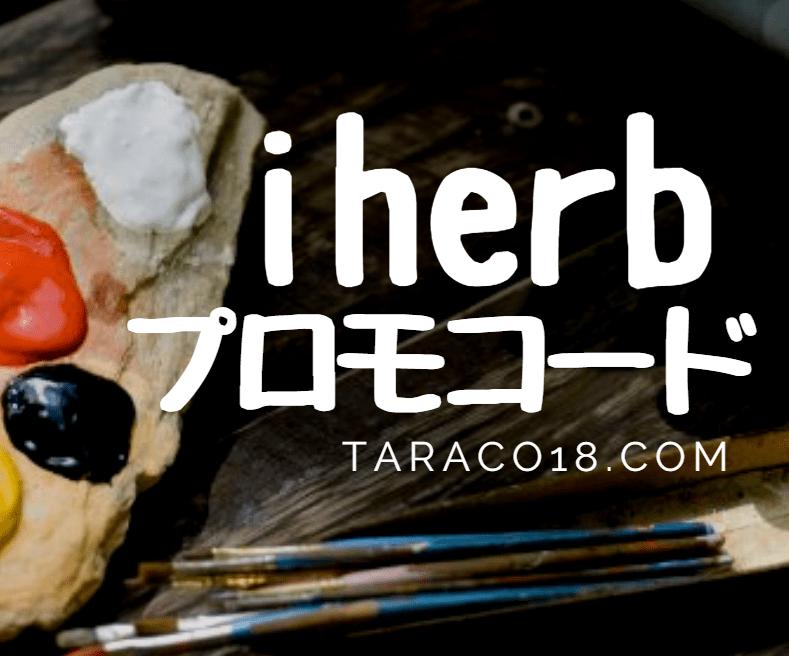 iHerb(アイハーブ)のプロモコードと割引クーポン【2018年8月19日更新】