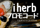 iHerb(アイハーブ)クーポンとプロモコード【2019年3月25日更新】