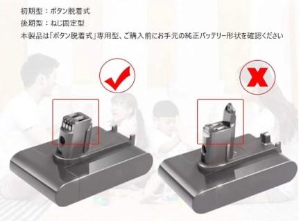 ダイソンDC35の交換用バッテリー(ボタン着脱式とネジ固定型)の選び方