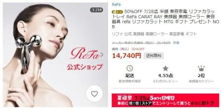 MTG ONLINESHOPでリファカラットレイが半額+ポイントで10,503円!