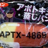 【新発売】名探偵コナン アポトキシン(APTX4869)蒸しパン