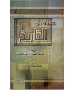 HUQUBATU MIN TARIK (USMAN BIN MUHAMMAD AL- KHAMIS)