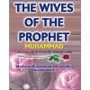 The Wives of the Prophet Muhammad (SAW)