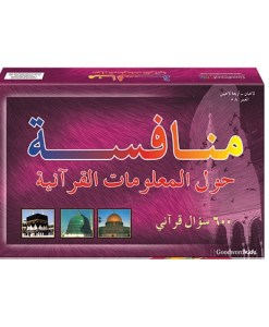 Munafisah (Arabic version of the Quran Challenge Game)