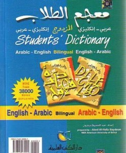 student's dictionary english arab bilingual arabic english