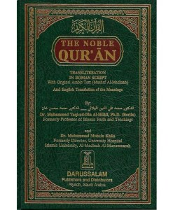 The Noble Qur'an, Transliteration in Roman Script with Arabic Text and English