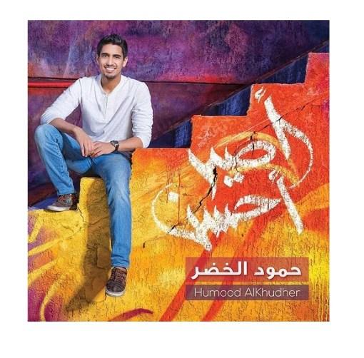 HUMOOD ALKHUDER - Kun Anta (CD)