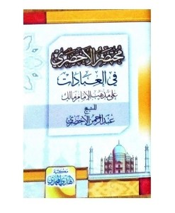 Al'Akhdari (Arabic Pocket size)
