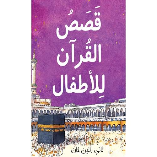 My First Quran - Arabic