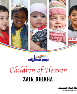 Children Of Heaven - Zain Bhikha