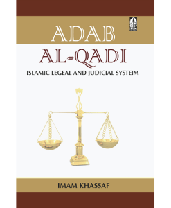Adab Al-Qadi (Islamic Legal & Judicial System)