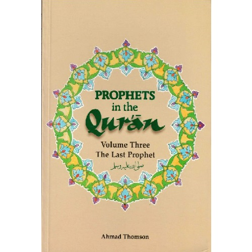 Prophets In The Quran: The Last Prophet [Volume Three]
