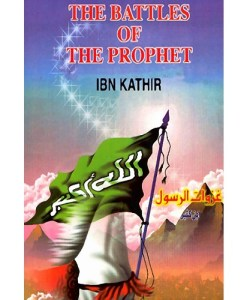 The Battles of the Prophet Hardcover – By Ibn Kathir (Author)