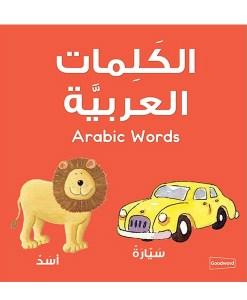 Arabic-Word-Board-book-1