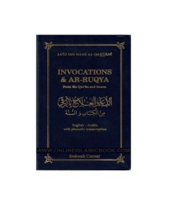 Invocations & Ar-Ruqya (From The Quran and Sunnah) (Pocket Plus Size)