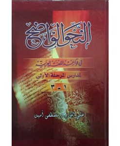 Al-Nahw Al-Wadih Fi Qawaid al-Lugha al-Arabiyyah