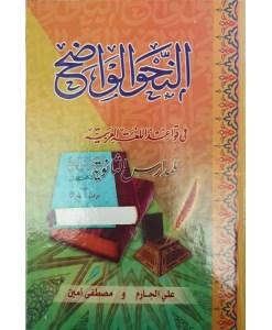 Al-Nahw al-Wadih Fi Qawaid al-Lugha al-Arabiyyah For secondary school