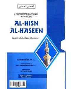 Al-Hisn al-Haseen : A Comprehensive Collection of Masnoon Dua's ('Allamah Muhammad Al-Jizri)