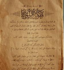 Apologetik Tarekat Naqsyabandiyah dalam Dawa'ul Qulub fi Qishah Yusuf wa Ya'qub, Karya Syekh Sulaiman Arrasuli