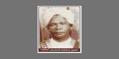 Al-Madzhab Karya Syekh 'Abd al-Qâdir ibn 'Abd al-Muthalib al-Mandailî