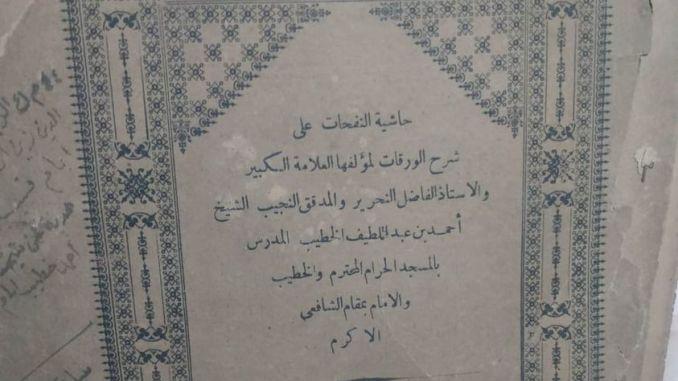 Kitab an-Nafahat Hasyiah atas Syarh al-Waraqat Karya Syekh Ahmad Khatib Minangkabau dalam Ushul Fikih