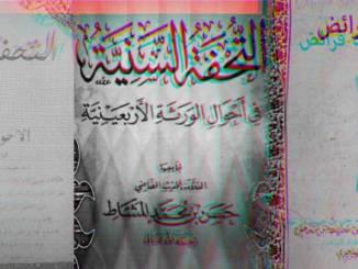Dua Ulama Jambi Menyarahi Kitab At Tuhfah al Saniyyah Karya Syekh Hasan al-Masyath (w. 1399 H)
