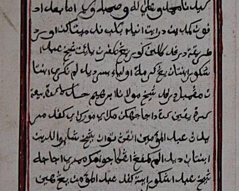Inilah Manuskrip Dzikir Syathariah Syekh Abdul Syakur Banten dan Jaringan Ulama Tatar Sunda-Mindanao (Filipina Selatan) Abad 18 M
