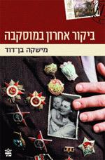 Bikor Acharon BeMoskva by Ben David Mishka