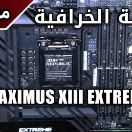 معاينة لوحة ROG Maximus XIII Extreme