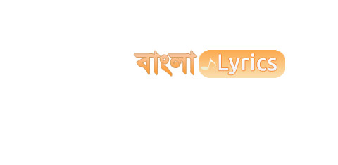 Bangla Song Lyrics