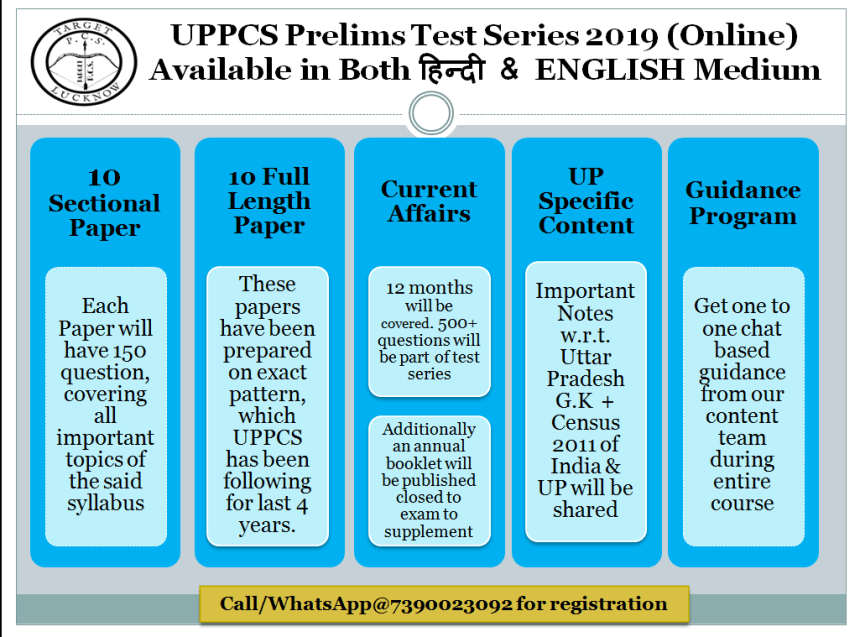 UPPCS Prelims Test Series 2019