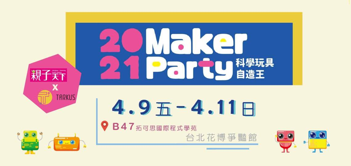 2021 Maker Party