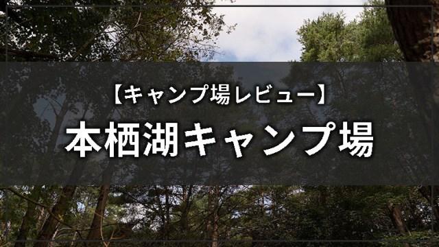 【本栖湖キャンプ場レビュー】広大な自然で森林キャンプ。混雑状況も紹介。